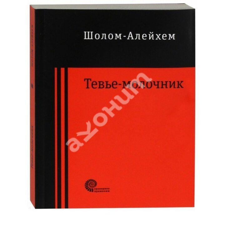 Тевье-молочник - Шолом-Алейхем (978-5-00112-082-7)