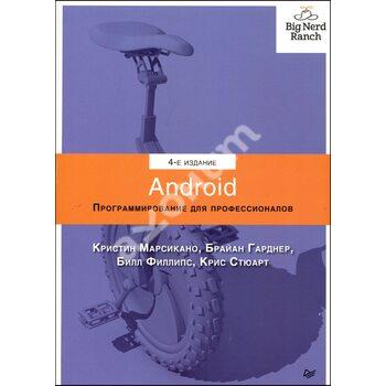 Android . Програмування для професіоналів . 4 - е видання