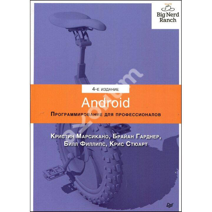 Android. Программирование для профессионалов. 4-е издание - Билл Филлипс, Крис Стюарт, Кристин Марсикано (978-5-4461-1657-7)