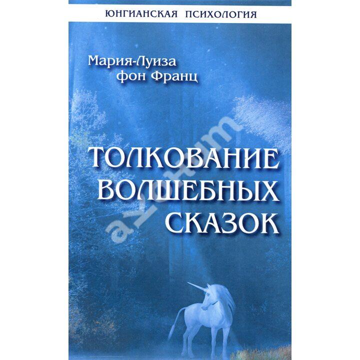 Толкование волшебных сказок - Мария-Луиза фон Франц (978-5-88230-370-8)