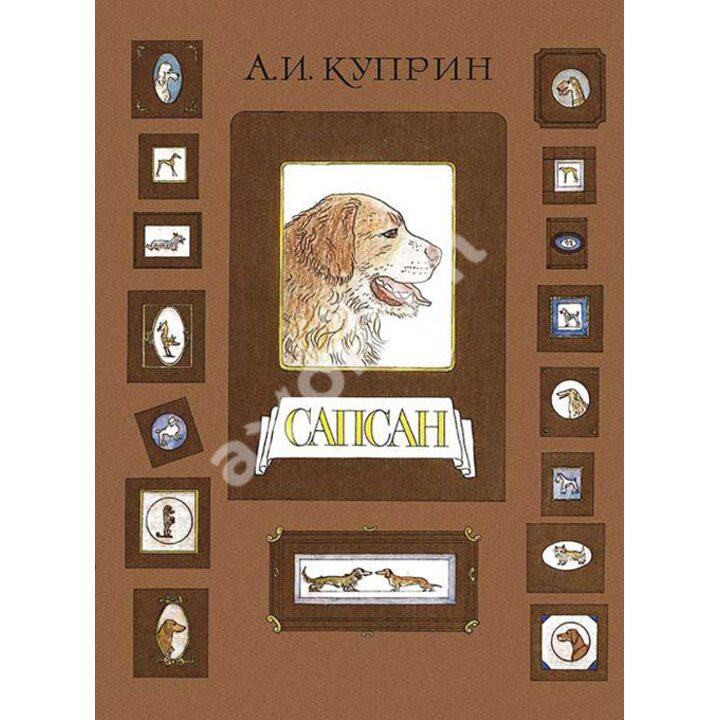 Сапсан - Александр Куприн (978-5-4335-0129-4)