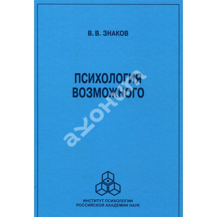 Психология возможного. Новое направление исследований понимания - Виктор Знаков (978-5-9270-0416-4)