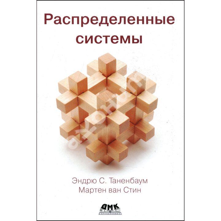 Распределенные системы - Мартен ван Стин, Эндрю Таненбаум (978-5-97060-708-4)