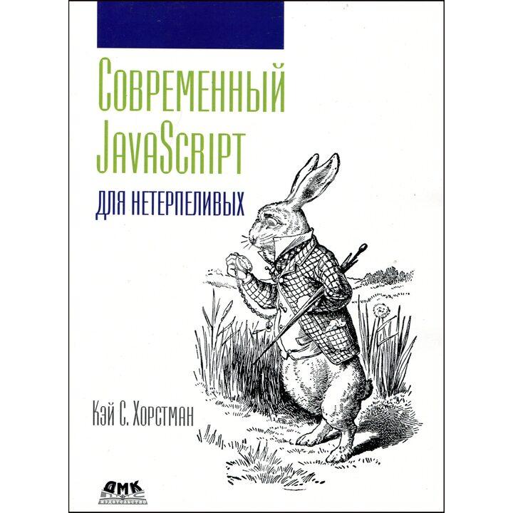 Современный JavaScript для нетерпеливых - Кей Хорстманн (978-5-97060-177-8)