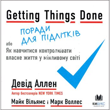 Getting Things Done , або Як навчітіся контролюваті власне життя у мінлівому мире