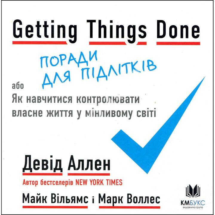 Getting Things Done, або Як навчитися контролювати власне життя у мінливому світі - Дэвид Аллен, Майк Уильямс, Марк Уоллес (978-966-948-331-7)
