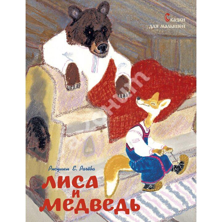 Лиса и медведь. Сказки для малышей (Рисунки Е. Рачёва) - Алексей Толстой, Константин Ушинский (978-5-389-17768-0)