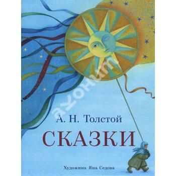 Алексей Толстой. Сказки
