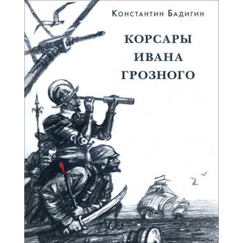 Корсари Івана Грозного