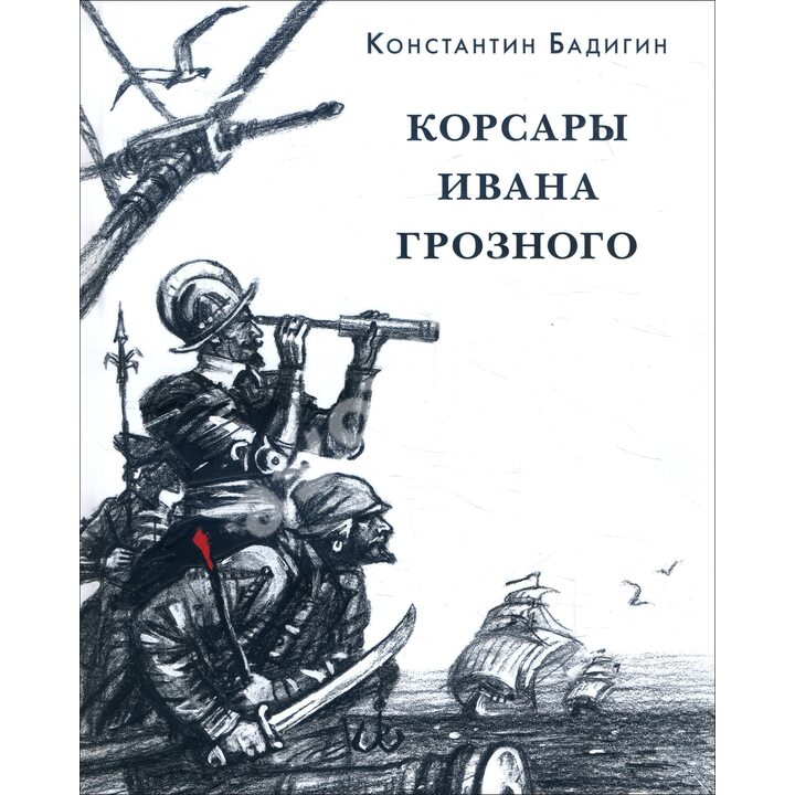 Корсары Ивана Грозного - Константин Бадигин (978-5-4335-0848-4)