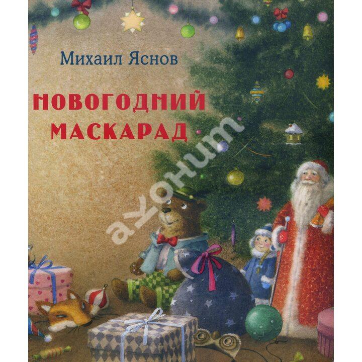 Новогодний маскарад - Михаил Яснов (978-5-4335-0829-3)
