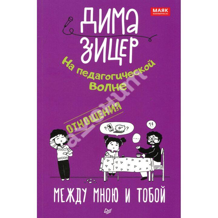 Отношения. Между мною и тобой - Дима Зицер (978-5-4461-1455-9)