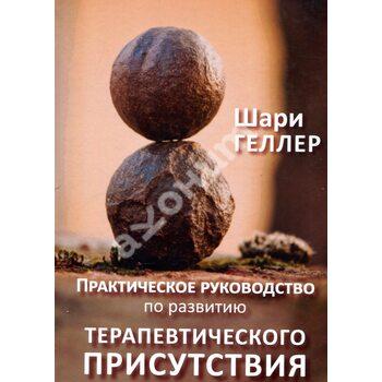 Практичний посібник з розвитку терапевтичного присутності