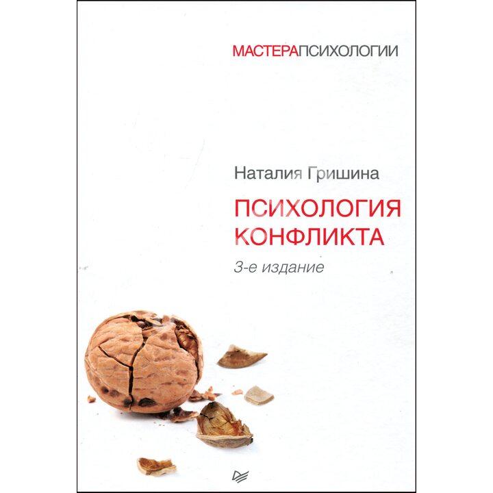 Психология конфликта. 3-е изд. - Наталья Гришина (978-5-4461-0896-1)