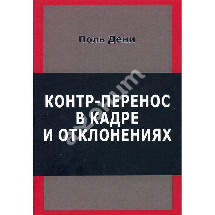 Контр-перенос в кадре и в отклонениях - Поль Дени (978-5-88230-364-7)