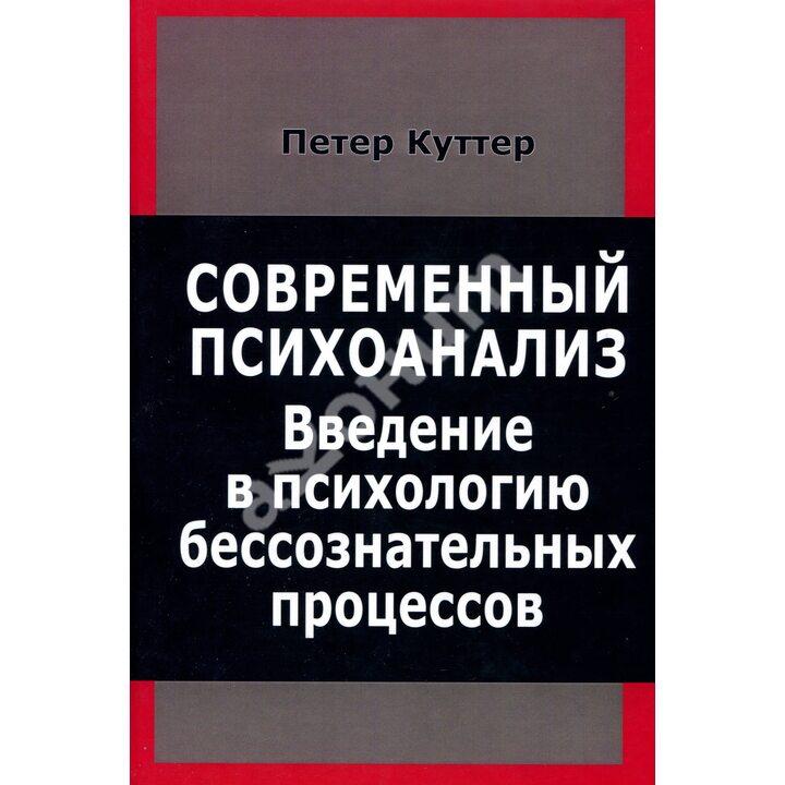 Современный психоанализ. Введение в психологию бессознательных процессов - Петер Куттер (978-5-88230-389-0)