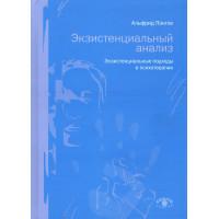 Экзистенциальный анализ. Экзистенциальные подходы в психотерапии