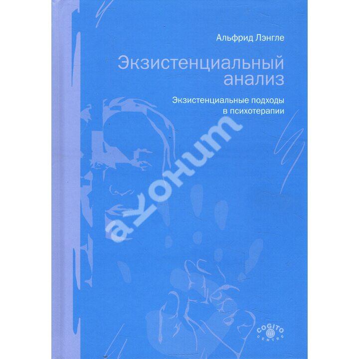 Экзистенциальный анализ. Экзистенциальные подходы в психотерапии - Альфрид Лэнгле (978-5-89353-598-3)
