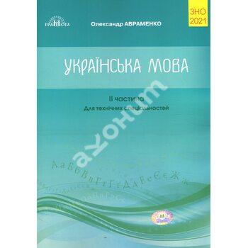 Українська мова . 2 - а частина ( для технічних спеціальностей )