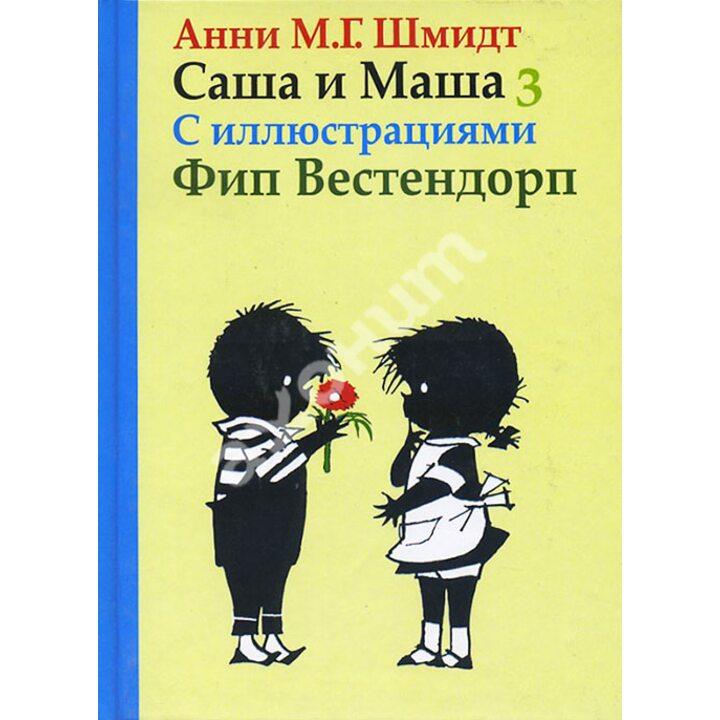Саша и Маша 3 - Анни Шмидт (978-5-8159-1298-4)