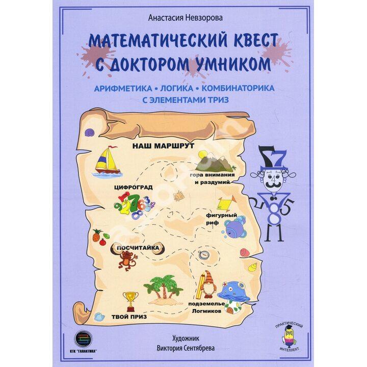 Математический квест с Доктором Умником - Анастасия Невзорова (978-5-6044122-9-9)