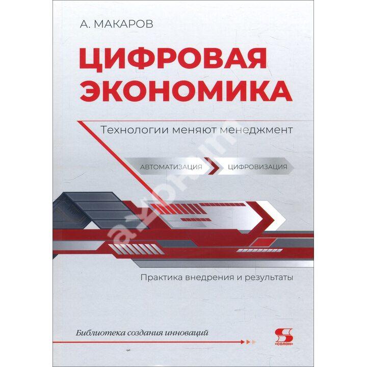 Цифровая экономика. Технологии меняют менеджмент - Александр Макаров, Андрей Макаров (978-5-91359-437-2)