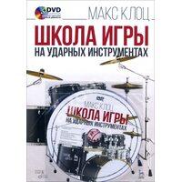 Школа игры на ударных инструментах. Учебное пособие (+DVD)