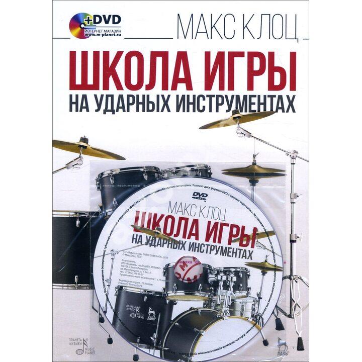 Школа игры на ударных инструментах. Учебное пособие (+DVD) - Макс Клоц (978-5-8114-4657-5)