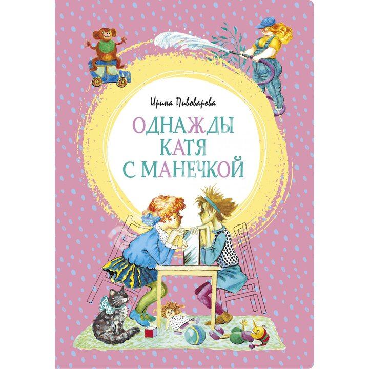 Однажды Катя с Манечкой - Ирина Пивоварова (978-5-389-17908-0)