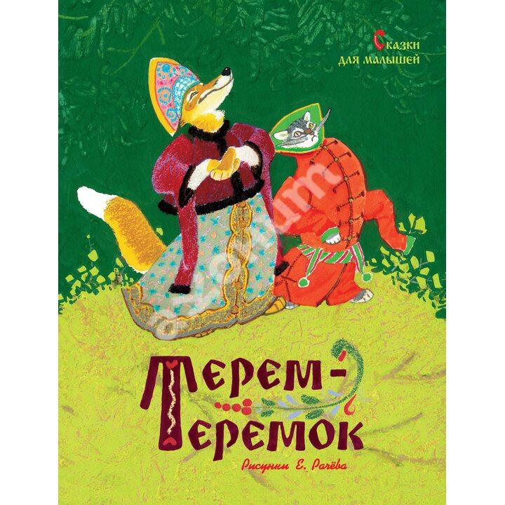 Терем-теремок. Сказки для малышей - (978-5-389-17769-7)