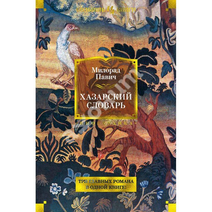 Хазарский словарь - Милорад Павич (978-5-389-17763-5)