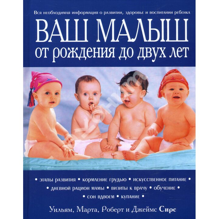Ваш малыш от рождения до двух лет - Джеймс Сирс, Марта Сирс, Роберт Сирс, Уильям Сирс (978-966-993-492-5)