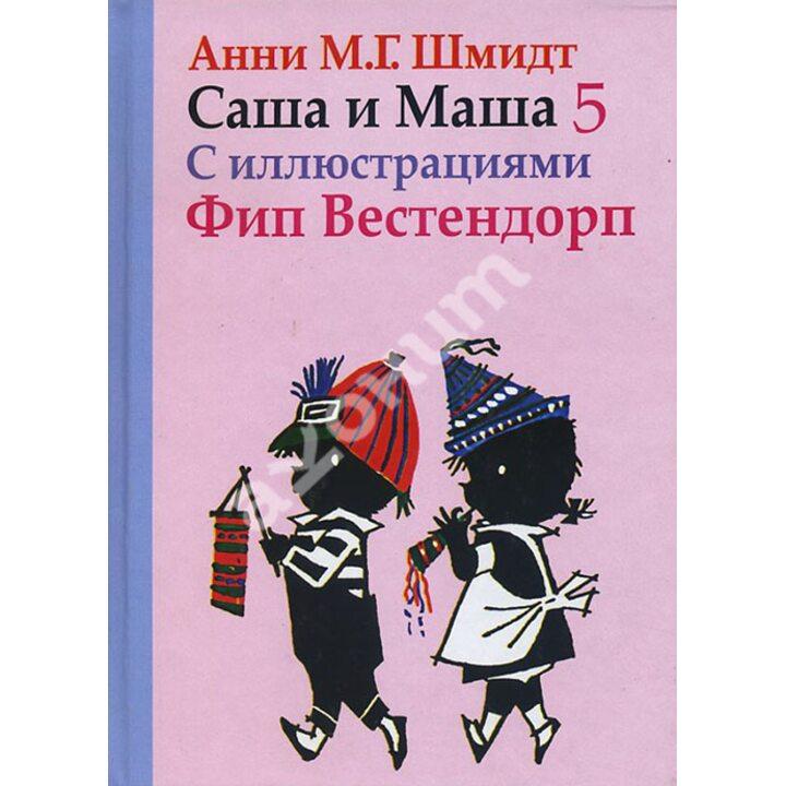 Саша и Маша 5 - Анни Шмидт (978-5-8159-1302-8)