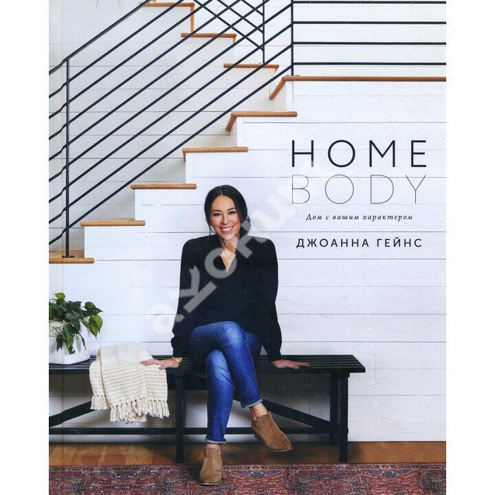 Homebody. Дом с вашим характером - Джоанна Гейнс (978-5-00146-355-9)