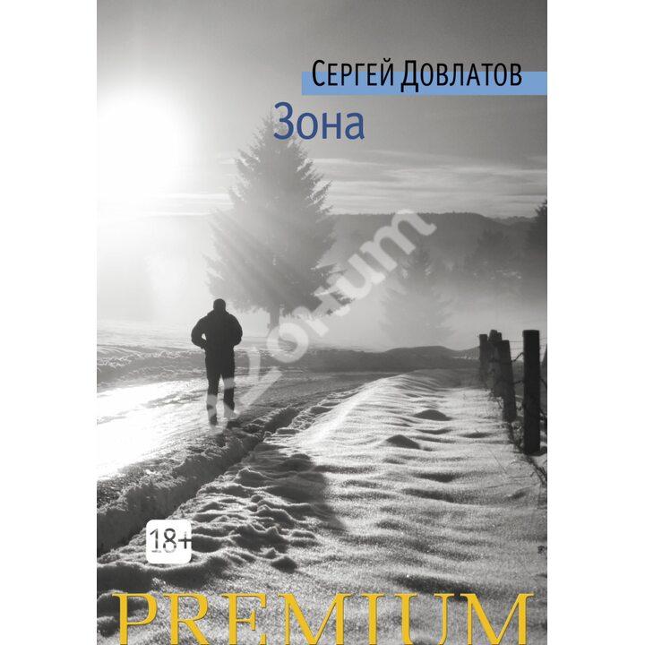 Зона - Сергей Довлатов (978-5-389-10944-5)