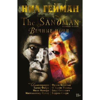 The Sandman . Пісочна людина. вічні ночі