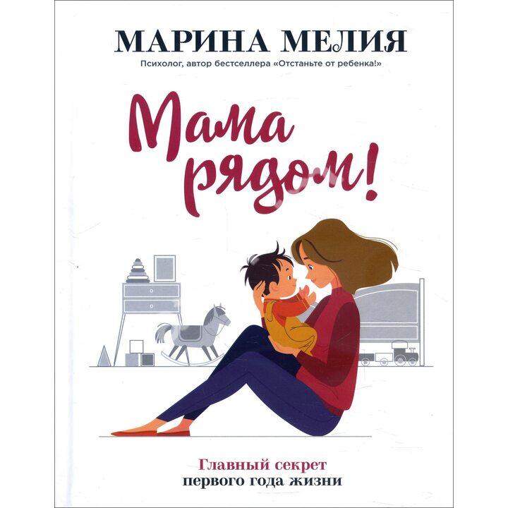 Мама рядом! Главный секрет первого года жизни - Марина Мелия (978-966-993-459-8)