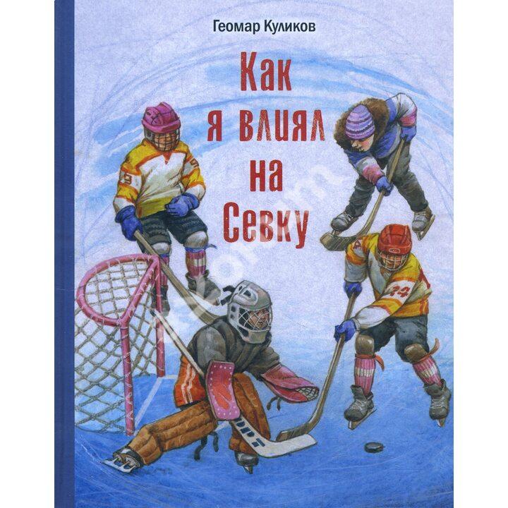Как я влиял на Севку - Геомар Куликов (978-5-91921-866-1)