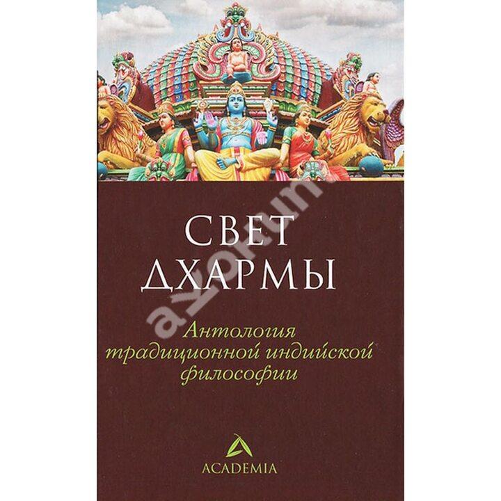Свет дхармы. Антология традиционной индийской философии - С. Пахомов (составитель) (978-5-367-02823-2)