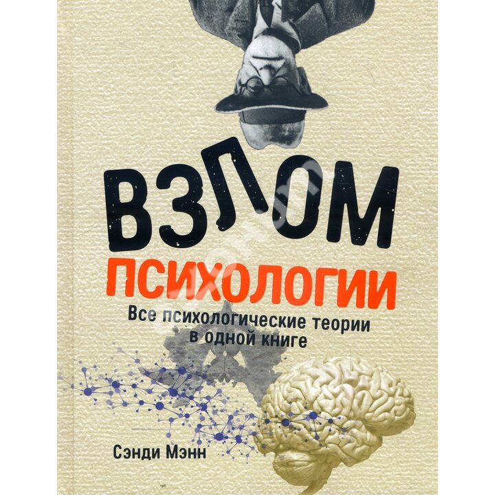 Взлом психологии. Все психологические теории в одной книге - Сэнди Мэнн (978-5-9614-2790-5)