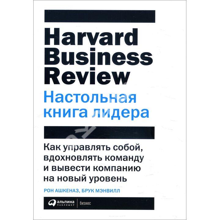 Настольная книга лидера. Как управлять собой, вдохновлять команду и вывести компанию на новый уровень - Ашкеназ Рональд, Брук Мэнвилл (978-5-9614-3324-1)