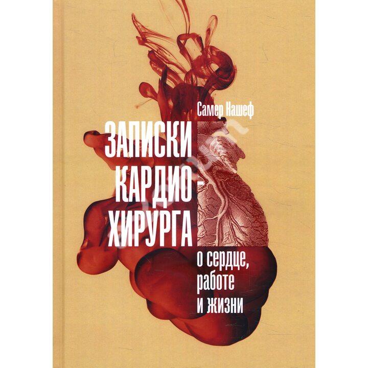 Записки кардиохирурга. О сердце, работе и жизни - Самер Нашеф (978-5-9614-2731-8)