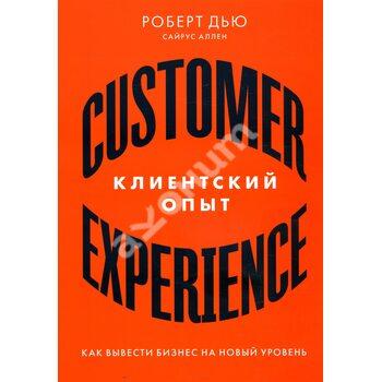 Клієнтський досвід . Як вивести бізнес на новий рівень