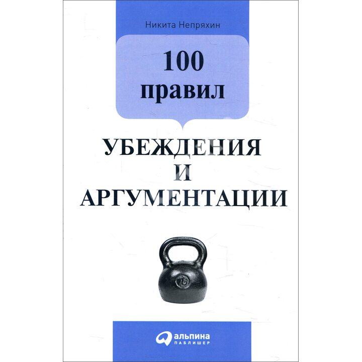 100 правил убеждения и аргументации - Никита Непряхин (978-5-9614-3579-5)