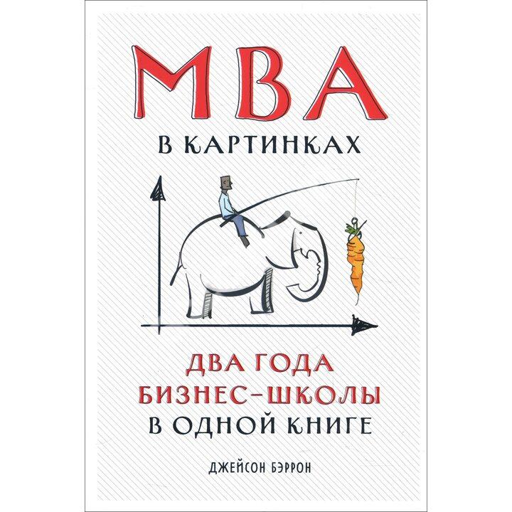 MBA в картинках. Два года бизнес-школы в одной книге - Джейсон Бэррон (978-5-9614-2850-6)