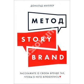 Метод StoryBrand . Розкажіть про свій бренд так , щоб в нього закохалися