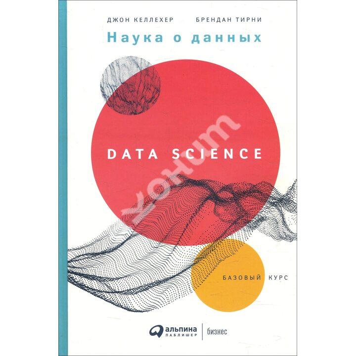 Наука о данных. Базовый курс - Джон Келлехер (978-5-9614-3170-4)