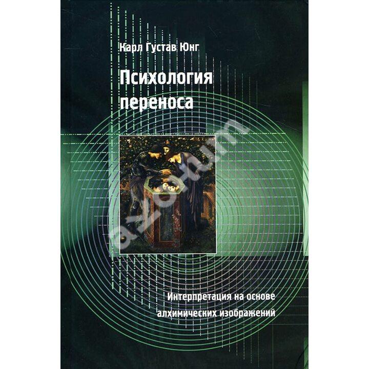 Психология переноса. Интерпретация на основе алхимических изображений - Карл Густав Юнг (978-5-906891-64-8)
