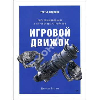 Ігровий движок . Програмування та внутрішній устрій . третє видання