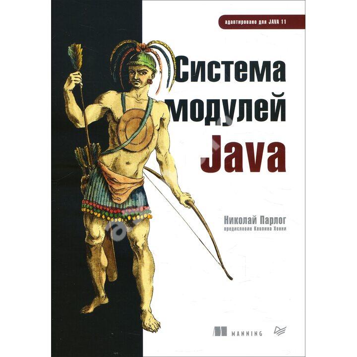 Система модулей Java - Николай Парлог (978-5-4461-1620-1)